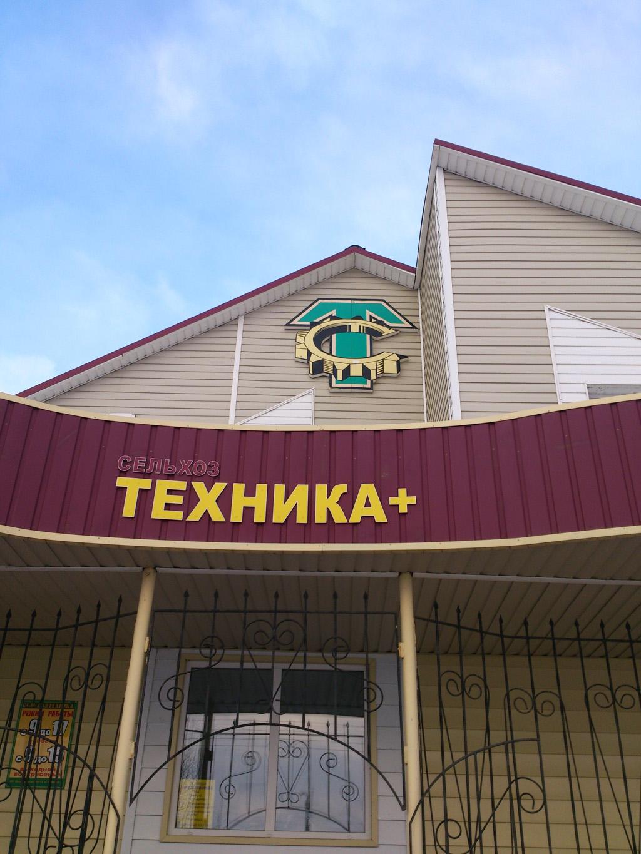 Вывеска «Сельхохтехника+» на фасаде магазина «Сельхозтехника» на улице Макаренко, дом 61