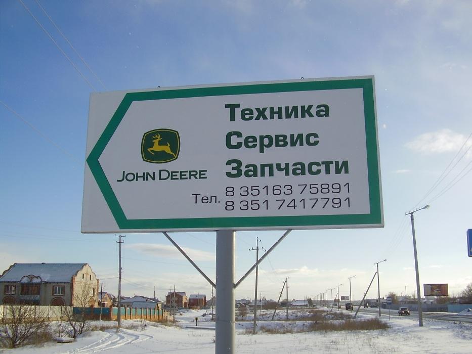 Билборд с рекамой «John Deere» и «Меркьюри Технолоджи», установленный в Троицке