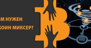bitcoin mikser